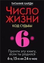 Число жизни. Код судьбы. Прочти эту книгу, если ты родился 6-го, 15-го или 24-го числа