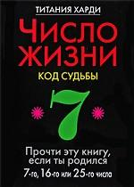 Число жизни. Код судьбы. Прочти эту книгу, если ты родился 7-го, 16-го или 25-го числа