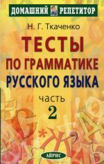 Тесты по грамматике русского языка. В 3 ч. Ч. 2. 9-е изд