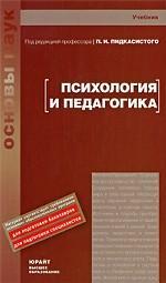 Психология и педагогика.Учебник для ВУЗов