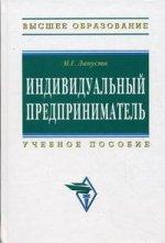 Индивидуальный предприниматель: учебное пособие. 2-е издание