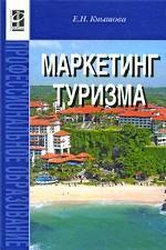 Скачать Маркетинг туризма бесплатно Е.Н. Кнышова