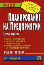 Планирование на предприятии: учебное пособие. 3-е издание