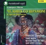 CD. Человек со шрамом и другие рассказы +2 CD