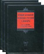 Новый большой немецко-русский словарь. В 3 т. Т. 1. A - F