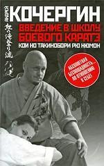 Введение в школу боевого каратэ «Кои но такинобори рю нюмон»