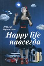 Happy life навсегда: роман
