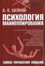 Психология манипулирования. Тайное управление людьми. 2-е изд