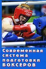 Современная система подготовки боксеров