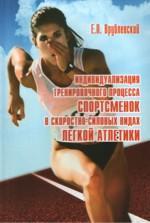 Индивидуализация тренировочного процесса спортсменок в скоростно-силовых видах легкой атлетики