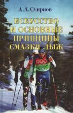 Искусство и основные принципы смазки лыж