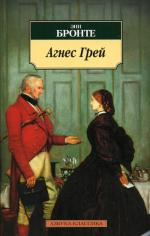 Агнес Грей: роман