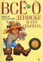 Все о Дениске и его секретах: Рассказы