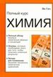 Химия. Карманный справочник для чайников