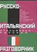 Русско-итальянский и итальянско-русский разговорник