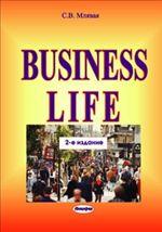 Business Life = Деловая жизнь: английские экономические тексты