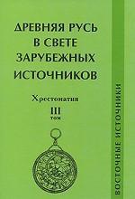 Древняя Русь в свете зарубежных источников. Том 3: Восточные источники. Хрестоматия