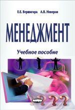 Менеджмент: учебное пособие