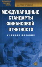 Международные стандарты финансовой отчетности: Учебное пособие. 4-е изд., стер