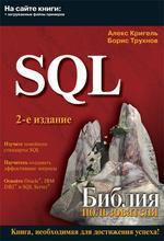 SQL. Библия пользователя. 2-е издание