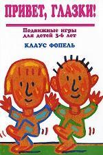 Привет, глазки! Подвижные игры для детей 3-6 лет