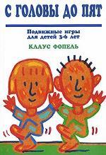 С головы до пят. Подвижные игры для детей 3-6 лет
