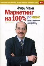 Маркетинг на 100%: ремикс: Как стать хорошим менеджером по маркетингу. 7-е изд