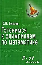Готовимся к олимпиадам по математике. 5-11 классы