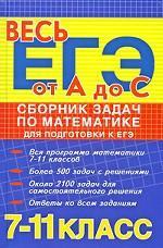 Сборник задач по математике для подготовки к ЕГЭ