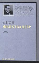Скачать Успех  роман бесплатно Л. Фейхтвангер