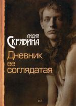 Дневник ее соглядатая: роман