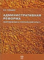 Административная реформа (зарубежный и российский опыт)