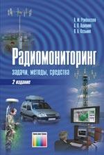 Радиомониторинг: задачи, методы, средства / Под ред. А. М. Рембовского. – 2-е изд., перераб. и доп