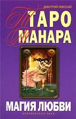 Таро Манара. Магия любви