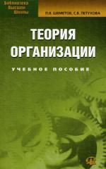 Теория организации: Учебное пособие. 5-е изд., испр