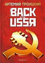 Андрей Борисович Троицкий. Back in the USSR 150x210