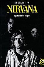 Nirvana. Правдивая история