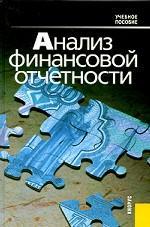 Анализ финансовой отчетности.Уч.пос.-3-е изд