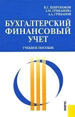 Бухгалтерский финансовый учет.Уч.пос.-2-е изд