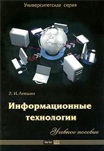 Информационные технологии.Учебное пособие