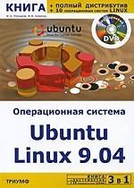 Операционная система Ubuntu Linux 9. 04 + полный дистрибутив Ubuntu (+10 операционных систем Linux) (+DVD-ROM)
