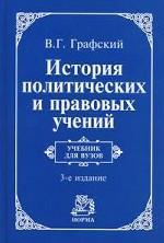 История политических и правовых учений: учебник для вузов. 3-е издание