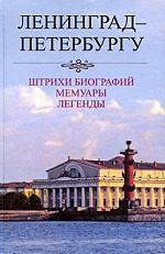 Ленинград - Петербургу: Штрихи биографий. Мемуары. Легенды (1987 - 2007)