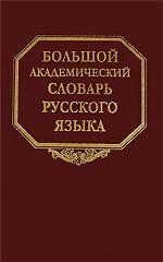 Большой академический словарь русского языка. Том 11. Н - недриться