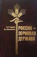 Россия - зерновая держава