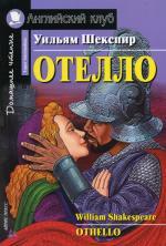 Отелло: адаптация текста, предисловие, комментарий, упражнения, словарь