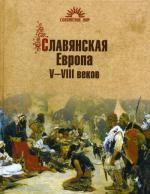 Славянская Европа V-VIII в
