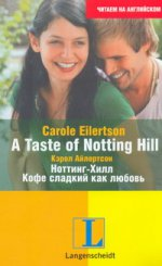 Eilertson Carole. A Taste of Notting Hill / Ноттинг-Хилл. Кофе сладкий как любовь 150x245