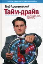 Тайм-драйв. Как успевать жить и работать. 11-е издание