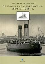 Ледокольный флот России 1860-1918 гг